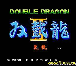 双截龙2(中文)