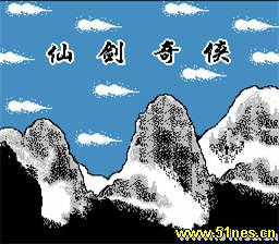 仙剑奇侠传(中文)